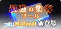 かざして入会!クイックマメール